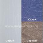 серый синий-серебро